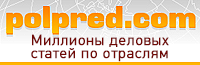 ПОЛПРЕД  Справочники